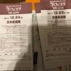 ★ネタバレ★THE ALFEE【BEST HIT ALFEE2017 冬フェスタ】2017年12月23日日本武道館