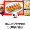 餃界初!「福しん」で《ギョウザ定期券》販売開始!