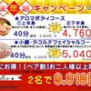年末年始キャンペーン★