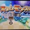 3DS DLソフト「カスタムモンスターズ」レビュー!アイデアとノリは良いが極めて大味!