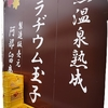 温泉と言えば温泉たまご~飯坂温泉のラヂウム玉子はいかがでしょうか?~【福島県飯坂町】