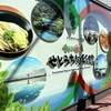 栗林公園・小豆島の寒霞渓・善通寺に行ってみたい「香川県」