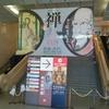 禅-心をかたちに-(前期)@東京国立博物館