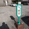 なぜこんなとこに…長野市の住宅街にたたずむ「タクシー乗り場」でタクシー呼んだ