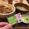 Sukipass(スキパス)も使える!すき家激ウマしじみ汁フェア!