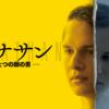 【洋画】「ジョナサン-ふたつの顔の男-〔2018〕」ってなんだ?