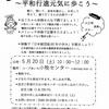 「平和行進元気に歩こう」の平和カフェに!!!