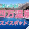 冬でも楽しめる四万温泉観光おすすめスポット5選!