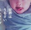 タロウの生育歴【1歳】