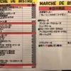 10月27日(日)マルシェ開催します!
