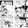 パキスタンの「鉄拳」使いに敗れた日本のEゲーマー、現地で武者修行へ… NHK「逆転人生」(再放送あり)
