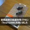 【final E2000 レビュー】音質抜群の低価格帯イヤホン