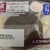 食品表示:ナチュラルローソンのブランパン 〜エリスリトール入ってるのに人工甘味料不使用!?〜