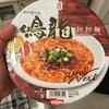"""【カップ麺】""""鳴龍 担々麺""""を食う!"""