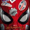 映画【スパイダーマン ファーフロムホーム】MCUフェーズ3を締めくくる超傑作の名言を5つベストワードレビュー!