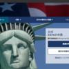 アメリカに行く前に必要なESTAの申請方法(全ての入力画面ごとの説明付き)
