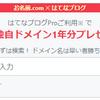 〈お名前.com×はてなブログPro〉.infoドメインの注意事項