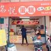 【台湾】大人気!焼きたてふわふわカステラ