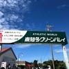 【愛知県南知多町】高所恐怖症が愛知県で2種類のバンジージャンプを飛んできた話【南知多グリーンバレイ】