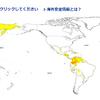 海外治安情報の集めかた (World)