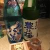 【夏酒】豊能梅 夏吟醸  純米吟醸&司牡丹、船中八策  雫下生酒  純米超辛口の味。