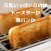 元気いっぱいなのは、トースターか食パンか