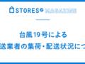 台風19号による各配送業者の集荷・配送状況をご確認ください