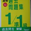 2019年度版第三回・漢検一級過去問レポ