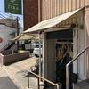 名古屋で美味しいと評判で行列が出来るタルトの店「ちいさな菓子店fika」に行こう!