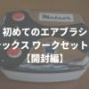 【ガンプラ初心者】祝エアブラシデビュー!!「エアテックス ワークセットMETEO(メテオ)」を導入してみた!!【開封編】