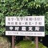 中村鑑定所:よく当たると評判の中村典絋先生:静岡県裾野市