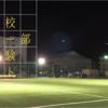 【日記】部活体験レポート!強豪高校サッカー部
