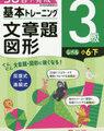 小学基本トレーニング「文章題・図形3級(小6・下)」終わり【小4息子】
