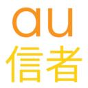 au信者の布教ブログ