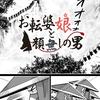 【本日公開】第91話「お転婆娘と顔無しの男」【web漫画】