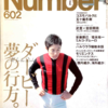Number 602 2004.05.27 ダービー 夢の行方。 All for the Derby