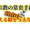 """【新興宗教3世の暴露】宗教の常套手段 """"考える暇を与えない"""""""