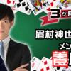 『メンタリスト養成塾』 ニコ生チャンネルがリニューアル!