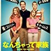 B級ぽいけどよい映画:「なんちゃって家族」(2013  アメリカ) A movie that looks B-grade but is actually good: 'We're the Millers'(2013 America)