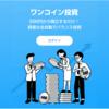 【500円から】ワンコインでロボアド投資|LINEスマート投資の体験レビュー