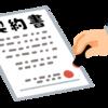 【契約書】契約書の綴じ方に関する一考察/こちらも会社によって様々ですね