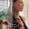 【趣味】映画「かごの中の瞳」鑑賞!!!!!