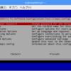 Raspberry Pi 3 のssh接続と初期設定
