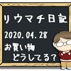 2020年4月28日のリウマチ日記 お買い物どうしてる?