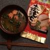 一人暮らしでもお正月じゃなくてもお雑煮が3分で食べられるスープ発見!