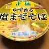 マルちゃん正麺『ゆず香る塩まぜそば』この味はどこかで食ったことある気がするんだけどね…ああわかんね!!