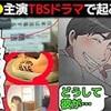 【三浦春馬】不審死した俳優の主演TBSドラマで起こっていた事を漫画にしてみた(マンガで分かる)@アシタノワダイ