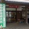 【兵庫 道の駅】道の駅丹波おばあちゃんの里