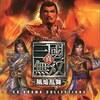 2003年発売のゲームのサウンドトラック大人気売れ筋ランキング30