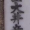 【品川区】大井滝王子町